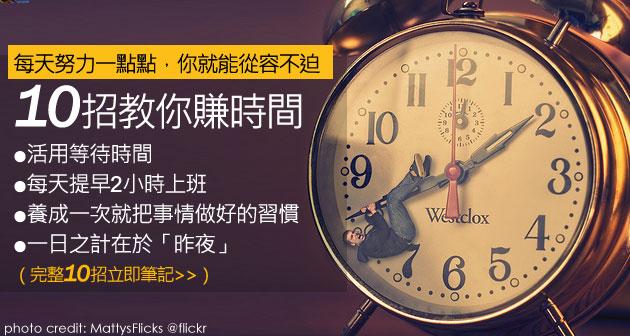 10招教你賺時間