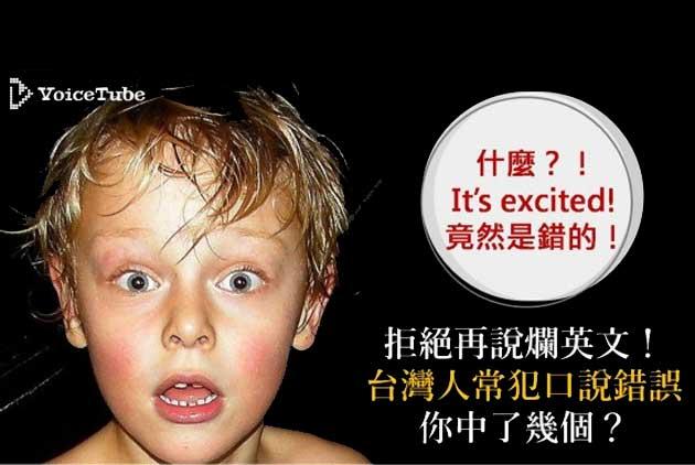It's excited! 竟然是錯的!台灣人常犯口說錯誤,你中了幾個?