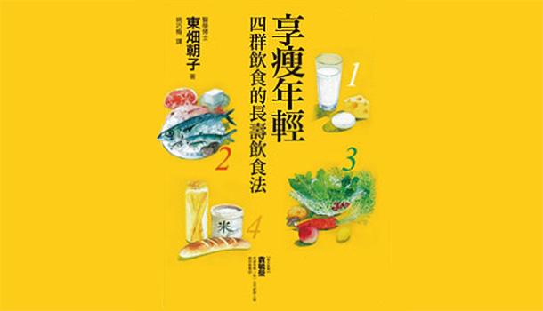 享瘦年輕:四群飲食的長壽飲食法 - 康健雜誌