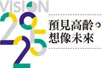 【Vision2025】十年後,你的想像是什麼?