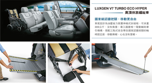 LUXGEN V7 TURBO ECO HYPER 高頂休旅福祉車