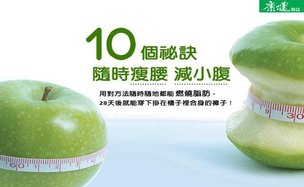 10個實用秘訣!讓你隨時瘦腰、減小腹