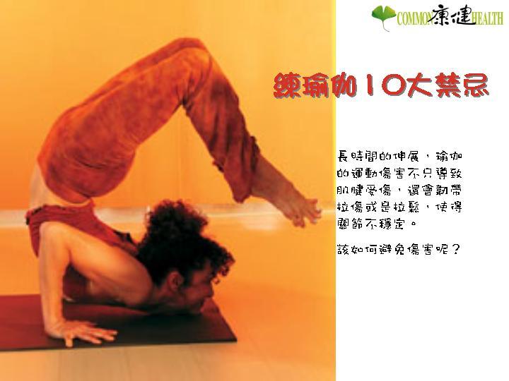練瑜伽必看10大禁忌