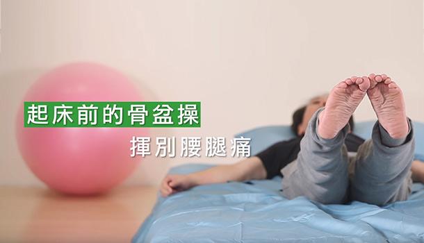 康健來了/起床前骨盆操!放鬆腰腿~整天不痠痛-康健雜誌