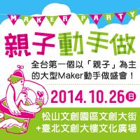 2014《親子天下》動手做 Maker Party!