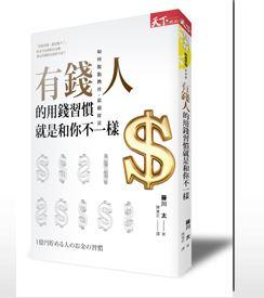 《有錢人的用錢習慣就是和你不一樣》讀書會