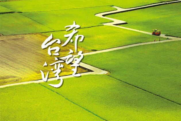 Hope in Taiwan