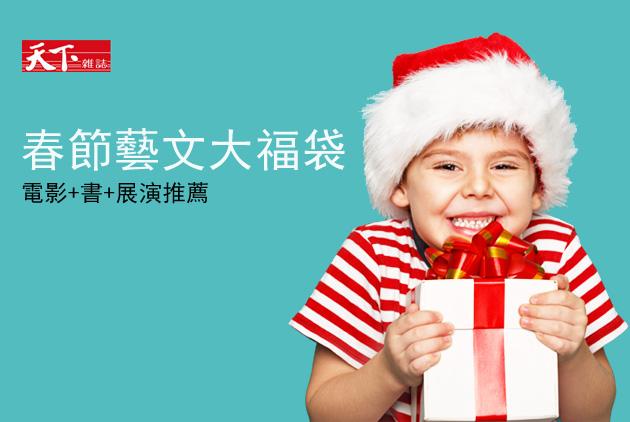 春節藝文大福袋:電影+書+展演推薦