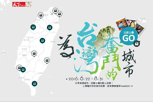 為台灣奮鬥的城市