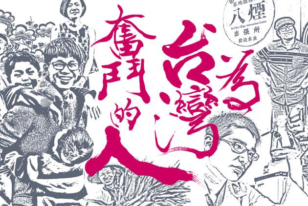 為台灣奮鬥的人:打造小而美的生活者大國