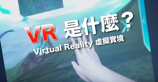 【未來人來了】— VR 製作人