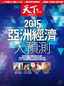 2015亞洲經濟大預測