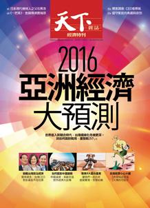 2016亞洲經濟大預測