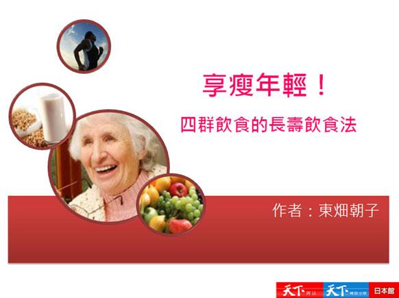 享瘦年輕! 四群飲食的長壽飲食法