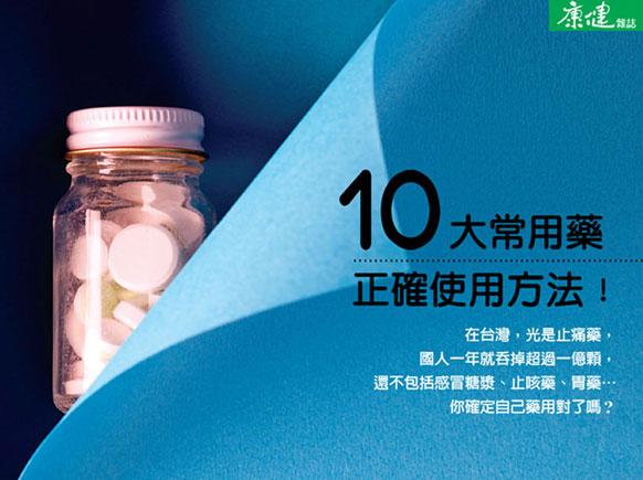 10大常用藥使用方法