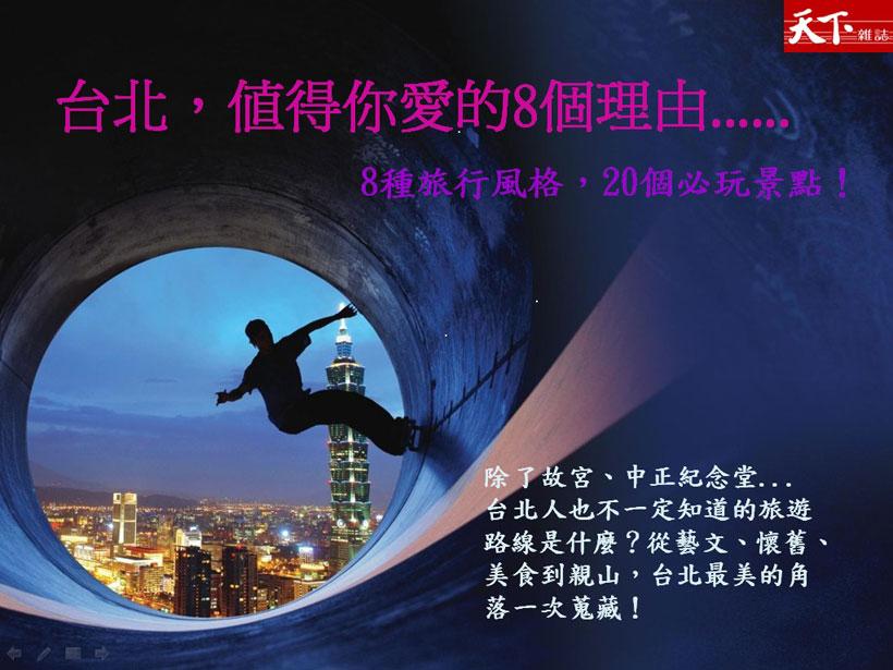 [PPT下載]台北,值得你愛的8個理由......