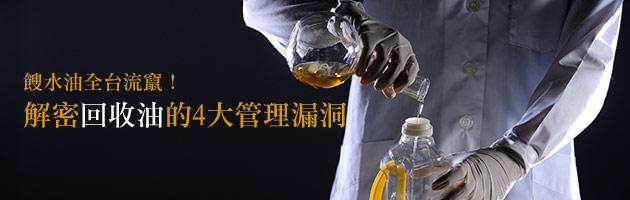 餿水油事件/解密回收油的4大管理漏洞