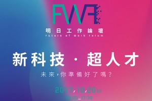 2017 Future of Work Forum明日工作論壇:新科技.超人才