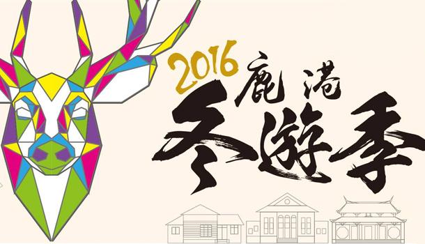 2016鹿港冬遊季