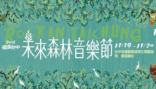 搖滾台中未來森林音樂節11/19、20登場