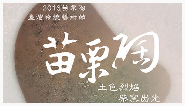 苗栗陶 臺灣柴燒藝術節 12/3-12/18相揪來企陶