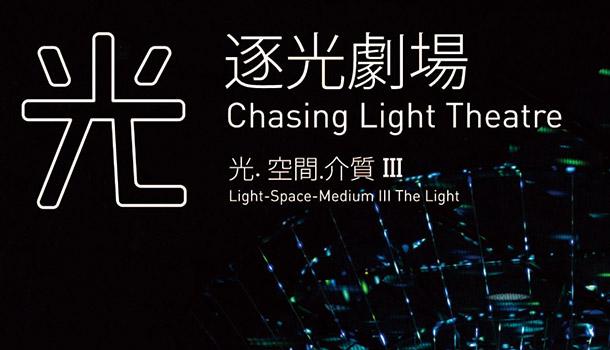 光-空間-介質 III 光 一場結合3D投影, 編織及建築美學饗宴就在駁二大義倉庫