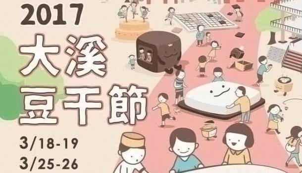 【桃園】2017大溪豆干節
