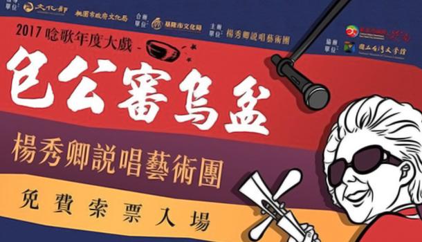 【台南】楊秀卿說唱藝術團2017唸歌年度大戲《包公審烏盆》