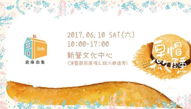 【台南】新營[倉庫市集]第五回:草帽微醺日