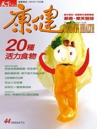 4大彩色蔬果!吃出好健康