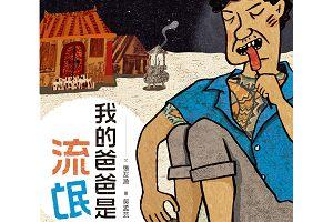 問題小說:《我的爸爸是流氓》