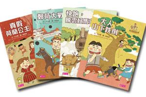 王文華:台灣歷史百萬小學堂