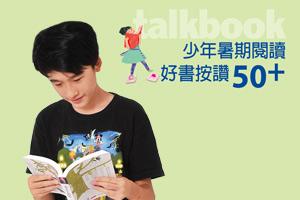 少年暑期閱讀 好書按讚50+