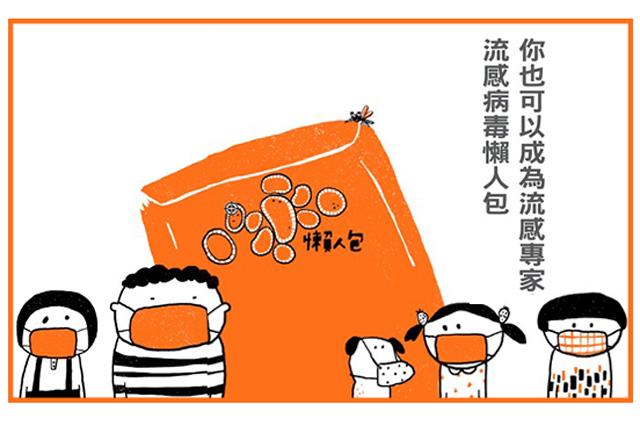 黃瑽寧:你也可以成為流感專家-流感病毒懶人包