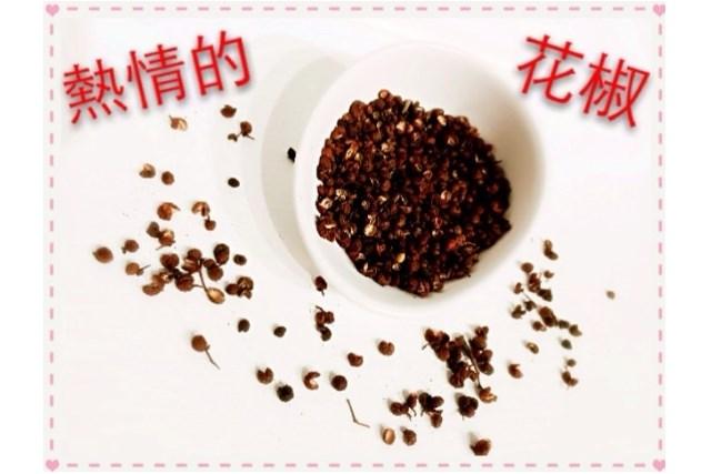 李思儀中醫師:寒冷冬春之際,來盤爸爸的花椒potato