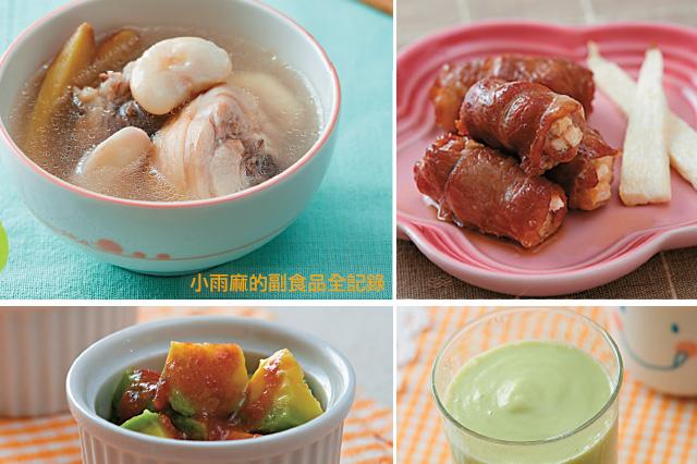 寶寶食譜/秋令鮮蔬果 營養又可口