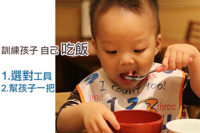 幼兒吃飯時亂丟湯匙,怎麼教?