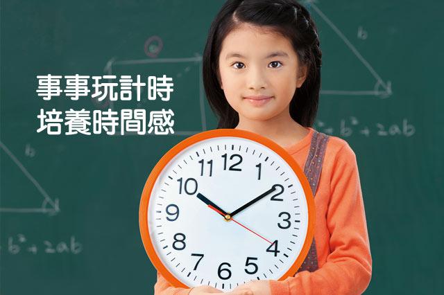 打造超強專注力  法寶2:勤用計時器