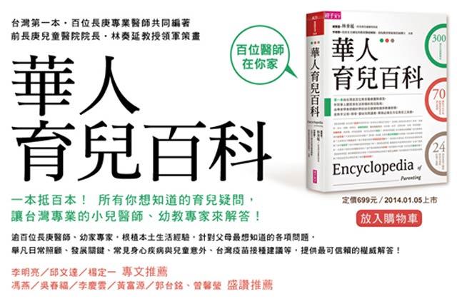 《華人育兒百科》之0-1歲寶寶生理健康、飲食大哉問?