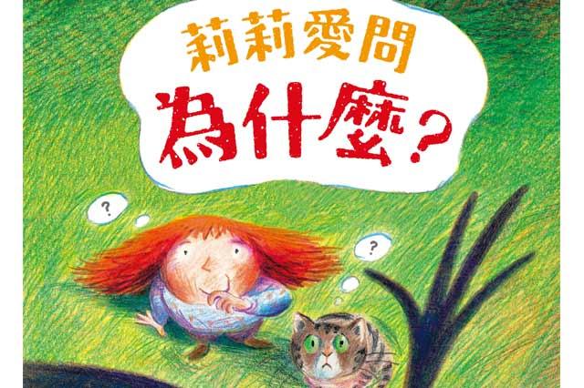 張淑瓊:《莉莉愛問為什麼?》主編的話:珍惜孩子每一個小小的「為什麼」