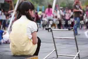 街頭直擊!身障童遊戲遭歧視