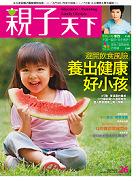 2011-08-01 親子天下雜誌26期