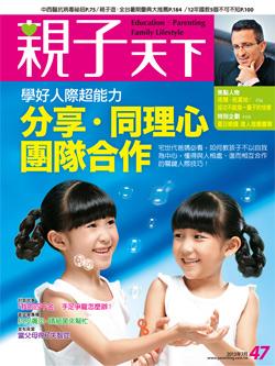 2013-07-01 親子天下雜誌47期