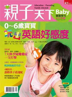 2013-09-15 親子天下Baby3期