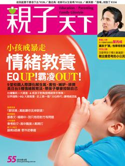 2014-04-01 親子天下雜誌55期