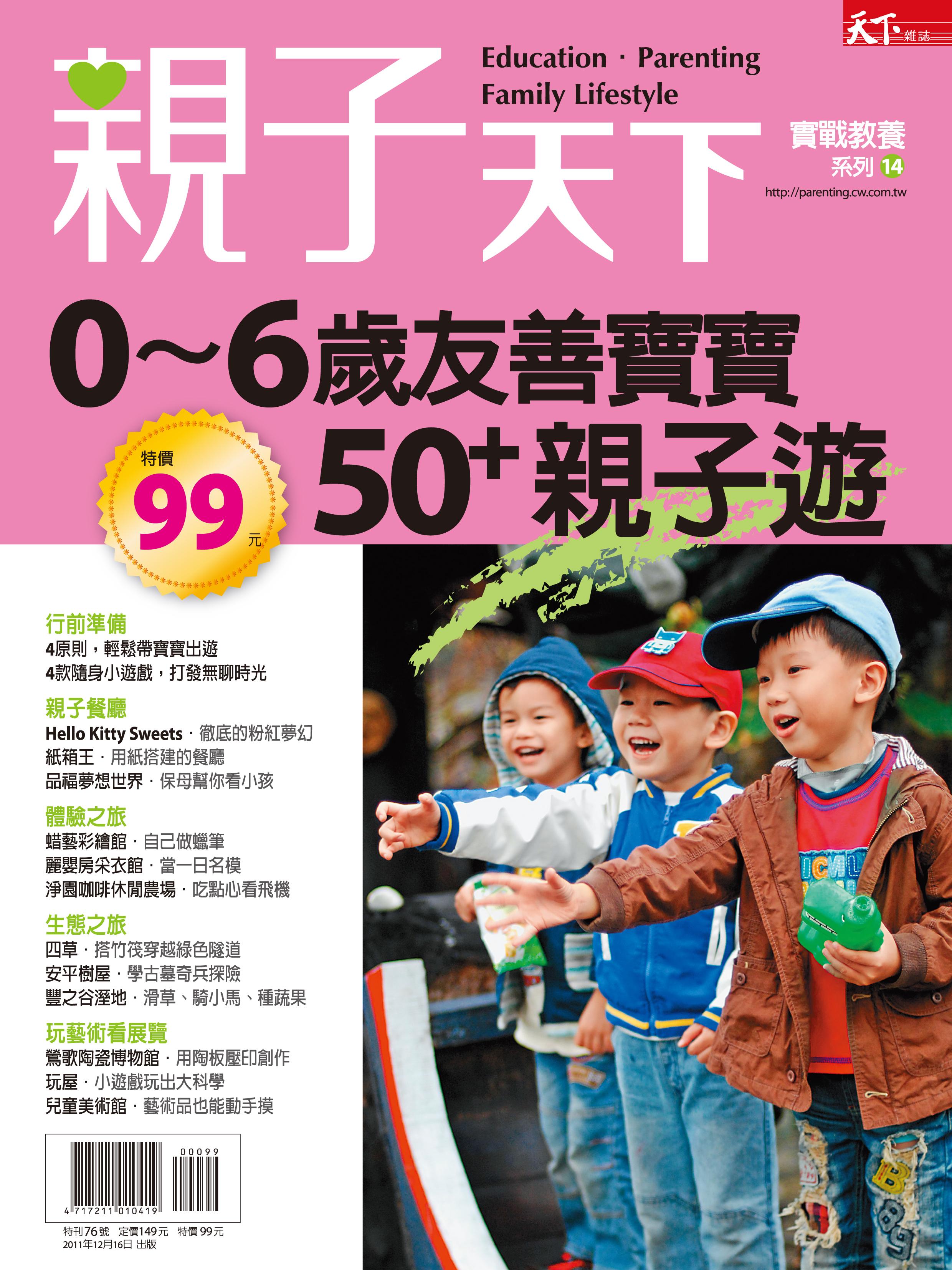 2011-12-16 親子天下專特刊14期