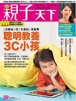 2014-08-01 親子天下雜誌59期