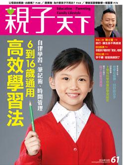 2014-10-01 親子天下雜誌61期