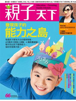 2015-04-01 親子天下雜誌66期