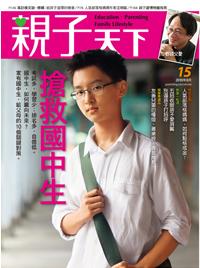 2010-08-05 親子天下雜誌15期